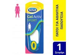 Scholl Γυναικείοι Πάτοι Gelactiv Sport 1 ζευγάρι