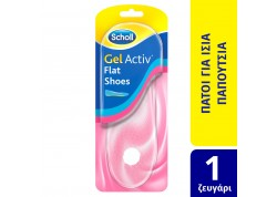 Scholl Gel Activ Flat Shoes 1 ζευγάρι